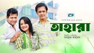 Tahara | Mahfuz Ahmed | Opi Karim | Novel | Bangla Natok