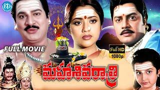 Shivaratri Full Movie | Sarath Babu, Shobana | Rama Narayana | Shanakar Ganesh