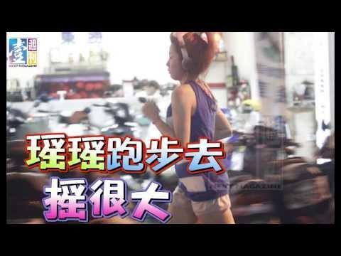 Xxx Mp4 【台灣壹週刊】瑤瑤跑步去 搖很大 3gp Sex