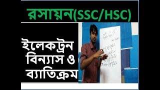 chemistry basic : Electron Configuration ইলেকট্রন বিন্যাস SSC/HSC bangla lecture