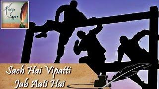 सच है विपत्ति जब आती है    Sach Hai Vipatti Jab Aati Hai   Hindi Kavita    Ramdhari Singh Dinkar