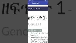 Tigrigna Bible Audio Android App Free ትግርኛ መጽሐፍ ቅዱስ