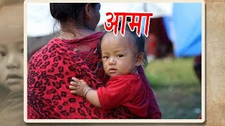 Aama (आमा) | Nepali Mother's Day Song 2074 | Sujata verma  | New Nepali Song 2017