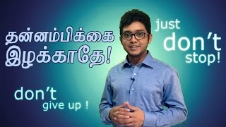 Never Give Up | Motivational Video | Tamil