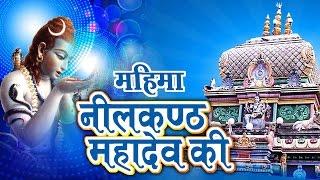 # Yatra || Mahima Neelkanth Mahadev Ki || Shiv || Haridwar || Latest Documentary || Ambey Bhakti