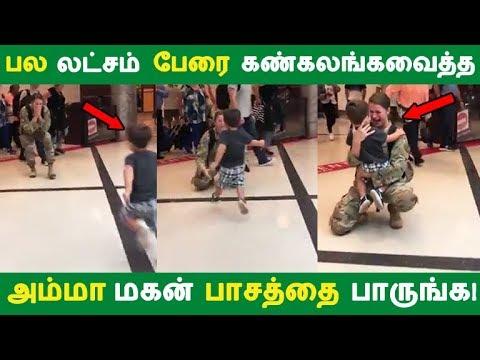 Xxx Mp4 பல லட்சம் பேரை கண்கலங்கவைத்த அம்மா மகன் பாசத்தை பாருங்க Tamil News 3gp Sex