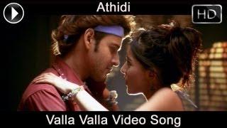 Athidi Movie Songs | Valla Valla Video Song | Mahesh Babu, Amrita Rao