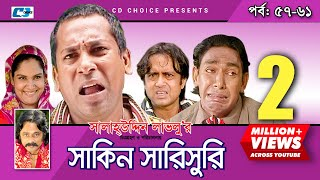 Shakin Sharishuri | Episode 57- 61 | Bangla Comedy Natok | Mosharaf Karim | Chanchal