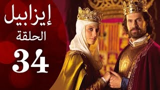 مسلسل ايزابيل - الحلقة الرابعه والثلاثون بطولة Michelle jenner ملكة اسبانية - Isabel Eps 34