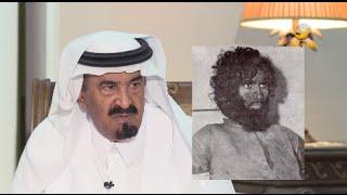 اللواء محمد النفيعي يروي التفاصيل الأخيرة بعد القبض على جهيمان بحضور الأمير سعود الفيصل