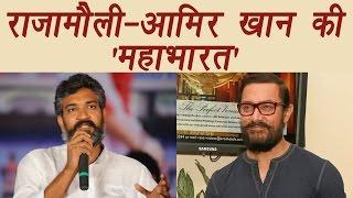 SS Rajamouli meets Aamir Khan, CONFIRMS Mahabharata Project | FilmiBeat
