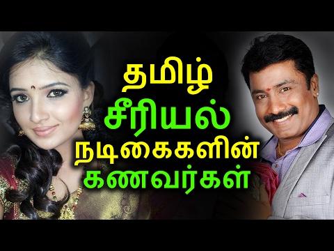 தமிழ் சீரியல் நடிகைகளின் கணவர்கள்   Tamil Cinema News   Kollywood News   Tamil Cinema Seithigal