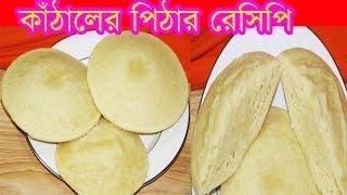 কাঁঠালের পিঠার রেসিপি/How to makeJackfruit  Cake
