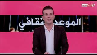 سولكينغ في الجزائر لاحياء سلسلة حفلات ؟