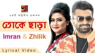Toke Chara By Zhilik & Imran | Album The Hit Album 5 | Official Lyrical Video