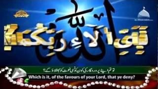 Surah-Ar-Rahman - Beautiful and Heart trembling Quran recitation by Qari Syed Sadaqat Ali