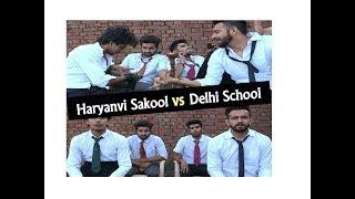 (हरयाणे के सकूल) HARYANVI SAKOOL vs DELHI SCHOOL || Haryanvi Comedy Haryanavi 2017