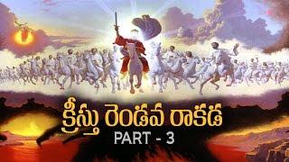 PART-3 క్రీస్తు రెండవ రాకడ CRISTHU RENDAVA RAKADA  By Sunil Kumar