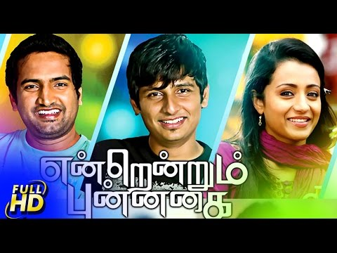 Xxx Mp4 Endrendrum Punnagai 2013 Full Hd Exclusive Movie Jeeva Trisha Vinay Santhanam Tamil Movies 2013 3gp Sex
