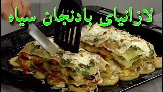 Ashpazi - Lasagna With Eggplant                              لازانیای بادنجان سیاه