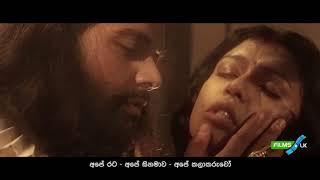 Girivassipura Sinhala Movie Trailer by www films lk