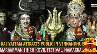 Kaliyattam Attracts Public In Vennandur Mariamman Thiru Kovil Festival - Thanthi TV