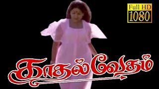 Tamil Romantic Movie |Jaya Bharathi, Soman | Kadhal Vedham