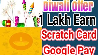#Diwali Offer  1,00,000 Lakh Rupees Win Chance || Google Pay Offer
