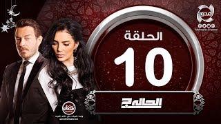 مسلسل الحالة ج - الحلقة العاشرة - أحمد زاهر وحورية فرغلى | El7ala G - Episode 10