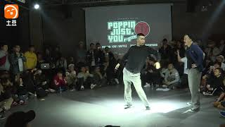 HOAN (win) VS 文章   POPPING 32-16   POPPIN JUST YOU VOL.1