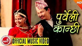 New Nepali Lok Geet 2073/2016 | Purbeli Kanchhi - Priyajan Rai & Tika Pun | Purbeli Juntara Music