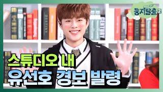 tvNnest2 애교둥이 유선호♥ 스튜디오 초토화! 180123 EP.8