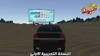 حصرياً نسخة خاصة للعبة (هجولة) تجريبية لمتابعين قناة سعد سبيد
