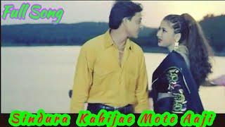 Sindura kahijae mote aaji Odia Full HQ Audio Song   Sidhhant and Rachana   Suhaga Sindura