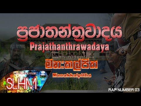 Xxx Mp4 Prajathanthrawadaya ප්රජාතන්ත්රවාදය Manakkalpitha Sinhala Rap Number 3 Audio 3gp Sex