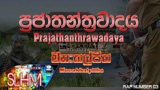 Prajathanthrawadaya (ප්රජාතන්ත්රවාදය) - Manakkalpitha (Sinhala Rap Number 3) (Audio)
