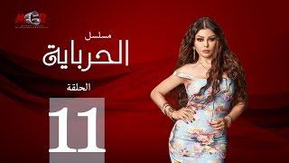 الحلقة الحادية عشر - مسلسل الحرباية | Episode 11 - Al Herbaya Series