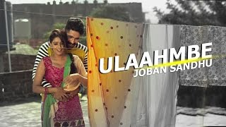 New Punjabi Songs 2016 ● ULAAHMBE ● JOBAN SANDHU ● Top Latest Hits Punjabi Brand New Songs 2015
