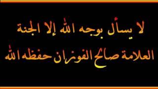 لا يسأل بوجه الله إلا الجنة - العلامة صالح الفوزان حفظه الله