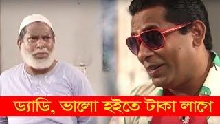 Jomoj  Funny Scene | ড্যাডি ভালো হইতে টাকা লাগে  | Mosharraf Karim Comedy  Scene | Rtv Entertainment