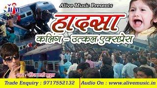 ट्रेन हादसा - Kalinga-Utkal Express - दुनिया का सबसे खतरनाक Train Accident - दुःख जता रहे मोदी योगी