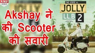 Salman और Aamir के बाद अब Akshay Kumar ने की स्कूटर की सवारी