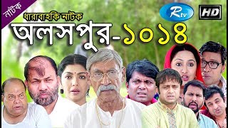 Aloshpur (Episode - 1014) | অলসপুর | Rtv Serial Drama