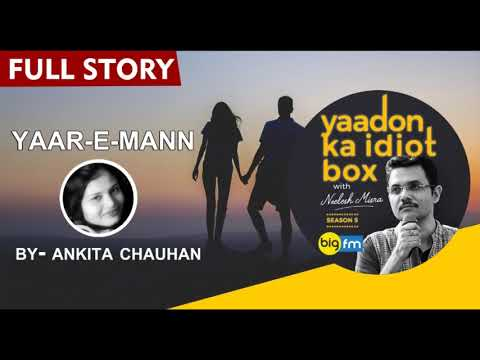 Xxx Mp4 Yaar E Man Story By Ankita Chauhan II FULL STORY Yaadon Ka Idiot Box Season 5 Neelesh Misra 3gp Sex