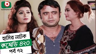 Dom Fatano Hashir Natok - Comedy 420 | EP - 72 | Mir Sabbir, Ahona, Siddik, Chitrolekha Guho