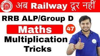 5:00 PM RRB ALP/GroupD | Maths By Sahil Sir | Multiplication Tricks |अब Railway दूर नहीं | Day #47