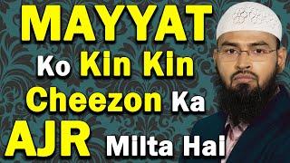 Sadqa e Jariya, Esal e Sawab, Mayyat Ko Kin Cheezon Ka Ajr Milta Hai By Adv. Faiz Syed