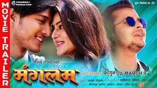 MANGALAM | New Nepali Movie Trailer 2018 Ft. Shilpa Pokhrel, Puspa Khadka, Prithvi Raj Prasai