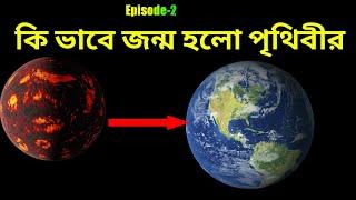 কিভাবে জন্ম হলো পৃথিবীর | How The Earth Born | Bengali |bangla | Ajob Gujob