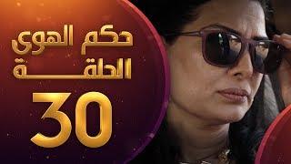 مسلسل حكم الهوى الحلقة 30 الثلاثون | HD - Hakam Alhawa Ep 30